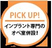 pickup インプラント専門のオペ室併設!