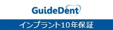 GuideDentインプラント10年保証