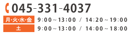 045-331-4037 9:00~13:00 / 14:20~18:30