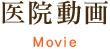 医院動画 Movie