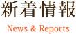 新着情報 News & Reports