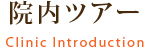 院内ツアー Clinic Introduction