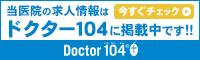 歯科医師の求人 ドクター104